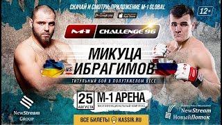 Промо турнира M-1 Challenge 96, 25 августа, Санкт-Петербург