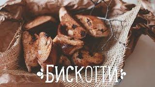 Печенье Бискотти [Рецепты Bon Appetit]