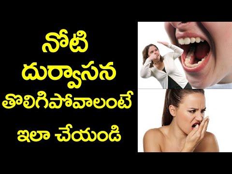 నోటి దుర్వాసన తొలిగిపోవాలంటే ఇలా చేస్తే సరి   10 Ways To Stop Bad Breath   Friday Poster