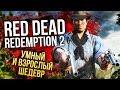 Видеообзор Red Dead Redemption 2 от Игромания