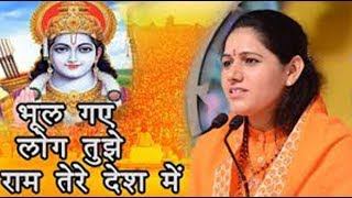 भूल गए लोग तुझे राम तेरे देश में , Devi Hemlata Shastri Ji
