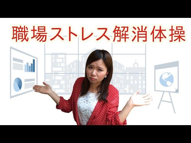 【丸々暗記中国語-011】職場ストレス解消体操