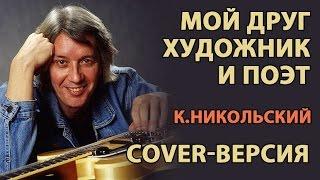 Мой друг художник и поэт - Константин Никольский (cover-версия на гитаре)