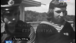 Вятские речники. Посёлок Аркуль. Съёмка 1978 года.