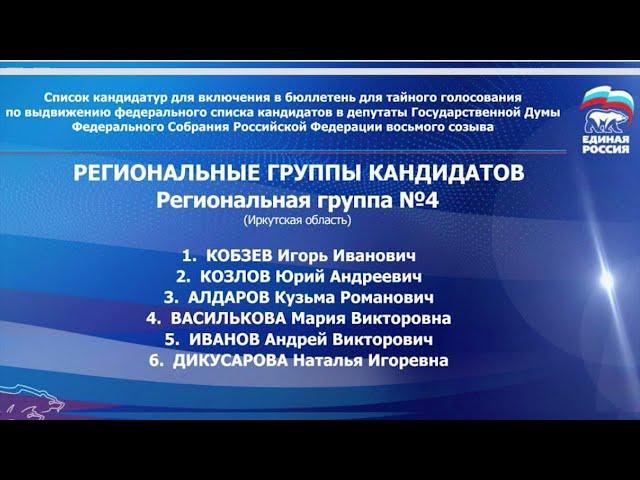 Губернатор Приангарья возглавил список «Единой России» на выборах в ГосДуму