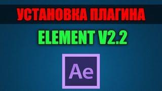 Установка плагина Element 3D V2.2 для Adobe After Effects