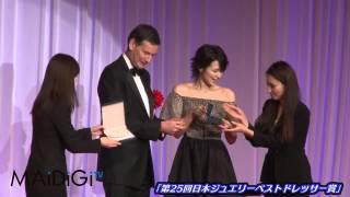 吉瀬美智子30代部門で受賞「第25回日本ジュエリーベストドレッサー賞」