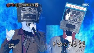 SUB King Of Mask Singer EP228