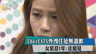 UberEATS外洩住址無道歉 女星忍1年:法庭見