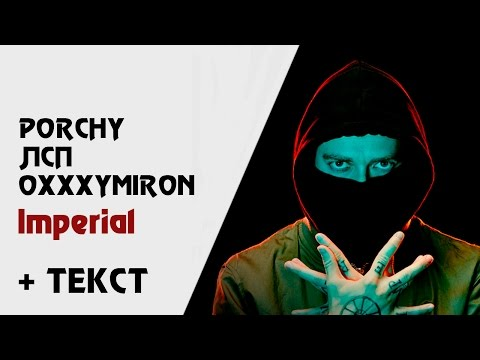 Porchy x ЛСП x Oxxxymiron — Imperial (+ текст, lyrics)