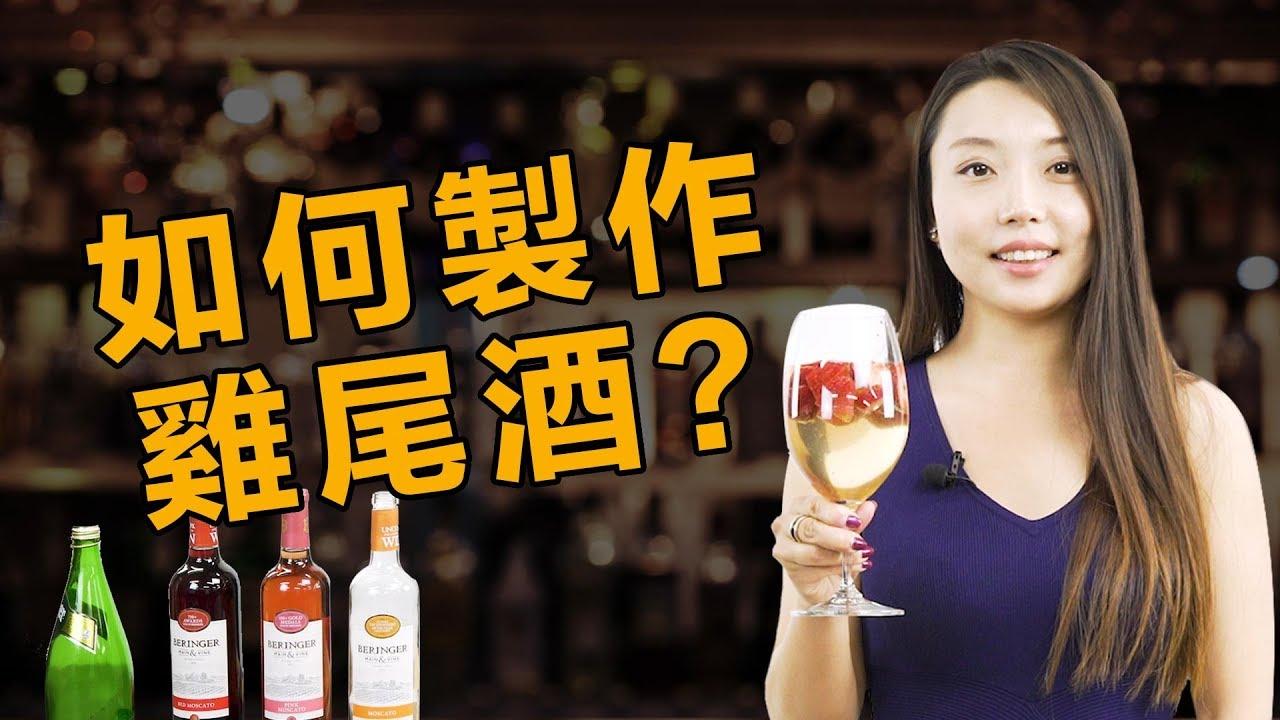 如何制作雞尾酒?