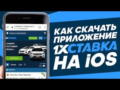 Видеообзор приложения 1хСтавка для iOS