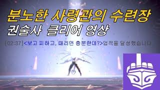 수련장(상급) 권술사 클리어영상