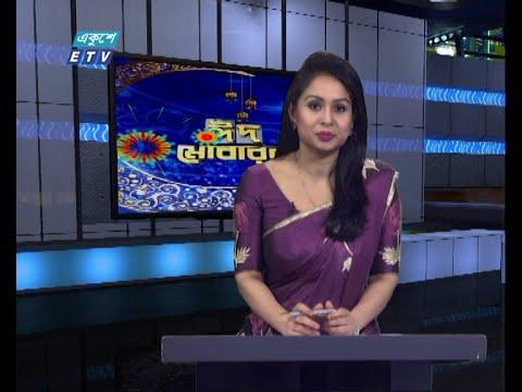 01 AM News || রাত ০১টার সংবাদ || 17 May 2021 || ETV News