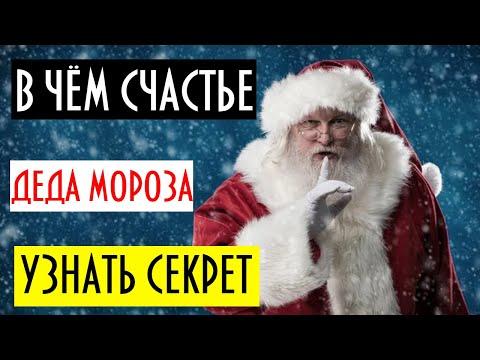 С НОВЫМ ГОДОМ! Дед Мороз в Артеке. Что рассказал Дед Мороз.