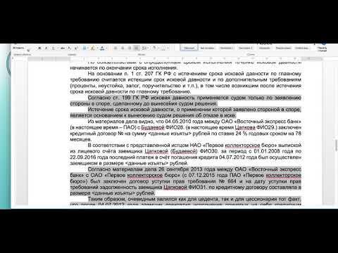 23.03.17г. Применение срока исковой давности