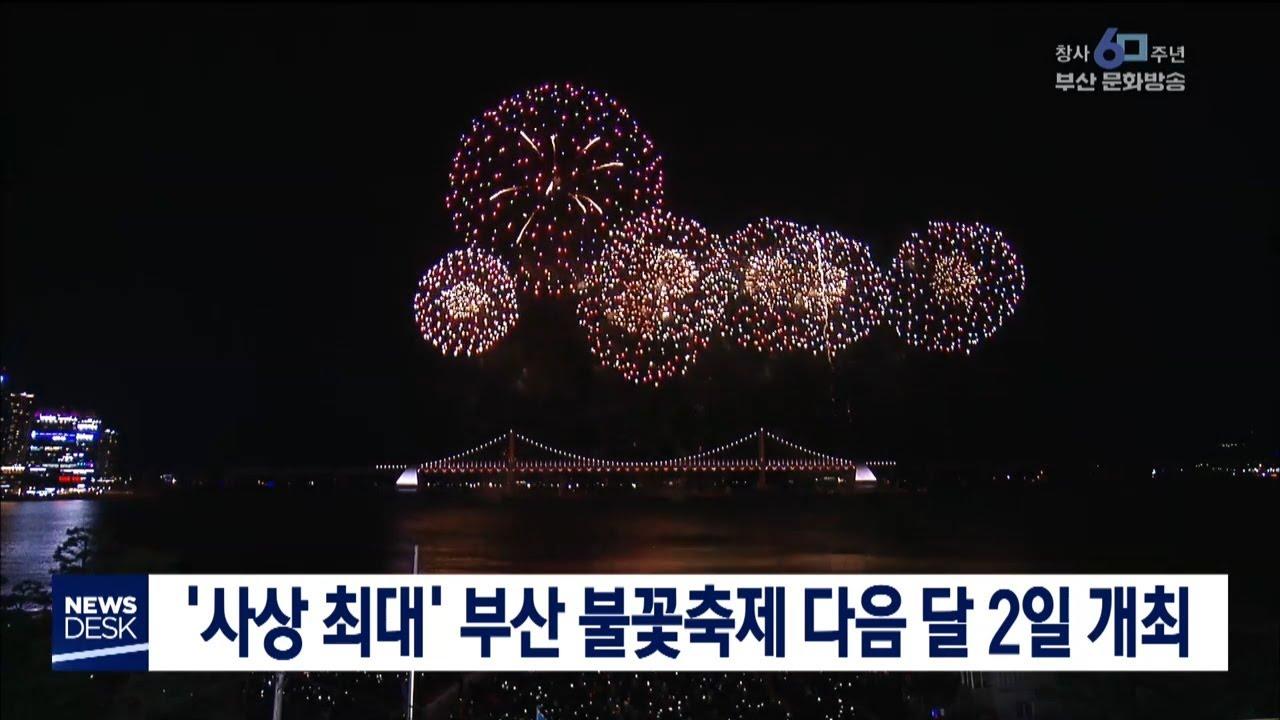 부산 불꽃축제 다음달 2일 개최