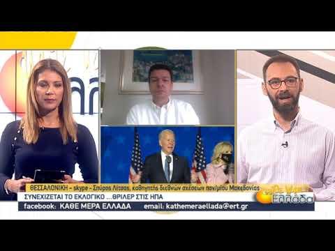 Ο καθηγητής Διεθνών Σχέσεων Σπύρος Λίτσας στην ΕΡΤ3  | 05/11/2020 | ΕΡΤ