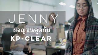 Jenny ผจญศึกขนคุด Live Action (ad)