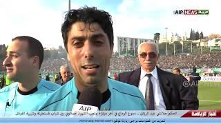 بالفيديو: دموع الوداع في أخر مباراة للحكم حلالشي عبد الرزاق بملعب الشهيد حملاوي