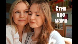 Стих про маму до слёз / Стихи от Джули / Красивое стихотворение о маме