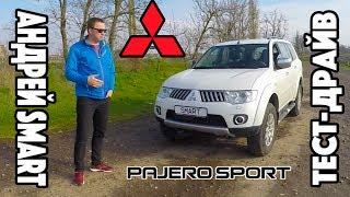 Mitsubishi Pajero Sport 2,5 дизель (2012) - Тест-драйв. Андрей SMART