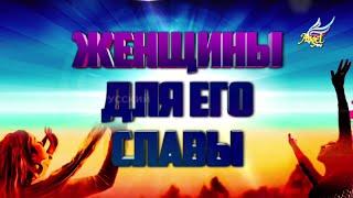 #4 - ЖЕНЩИНЫ ДЛЯ ЕГО (ХРИСТА) СЛАВЫ