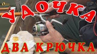 Как оснастить поплавочную удочку для ловли карася с двумя крючками