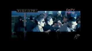 DATVマンスリーシアター10月は「シークレット・ミッション」