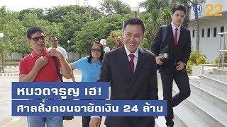 หมวดจรูญ เฮ! ศาลสั่งถอนอายัดเงิน 24 ล้าน   ข่าวข้นคนเนชั่น   NationTV22