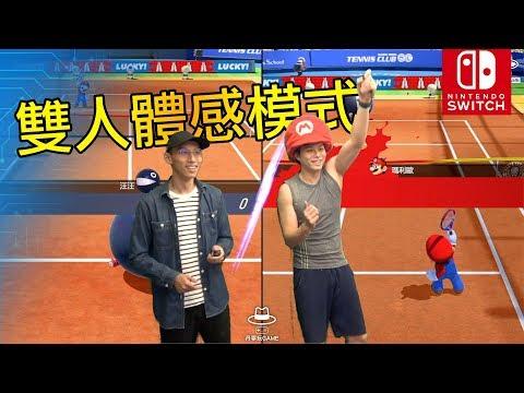 瑪莉歐網球雙人體感模式!