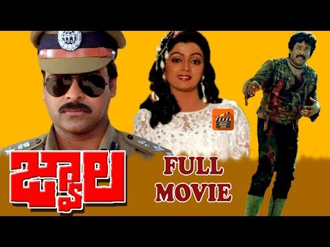 JWALA | FULL MOVIE | CHIRANJEEVI | BHANU PRIYA | RAADHIKA