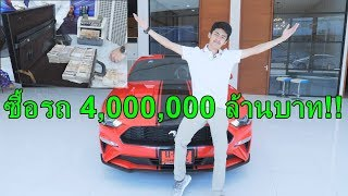 ใช้เงิน 4 ล้านใน 1 วัน !!