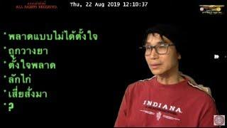 """(ล่าสุด ดร. เพียงดิน รักไทย 22 สิงหาคม 2562):  เบื้องลึก """"ถวายสัตย์"""" แหว่ง!! Game over???"""