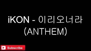 iKON - 이리오너라(ANTHEM)