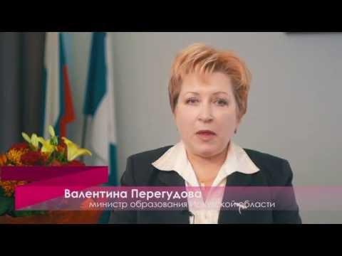 Поздравление министра образования Иркутской области Валентины Перегудовой с днем учителя