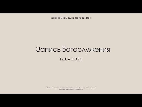 Онлайн-служение / Пастор Сергей Ким / 12.04.2020