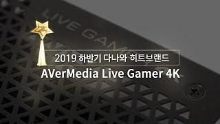 AVerMedia Live Gamer 4K_동영상_이미지