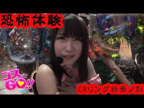 【リング終焉ノ刻】くるみんのコスってGO! #09[必勝本WEB-TV][パチンコ]