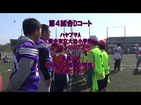 2019 第9回エキスポフラッシュカップ 豊中市立大池小学校vs大阪市立島屋小学校 フラッグフットボール大会