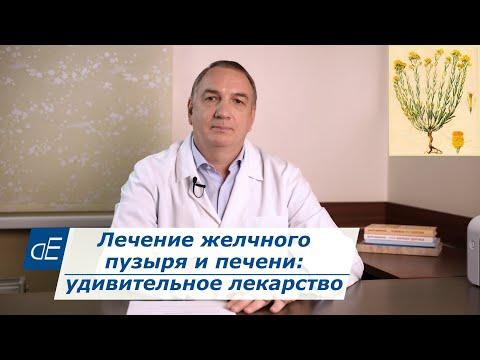 Лечение желчного пузыря и печени: 1 удивительное лекарство