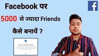 How to make 5000+ Friends on Facebook | Facebook par 5000 se jyada friends kaise banaye