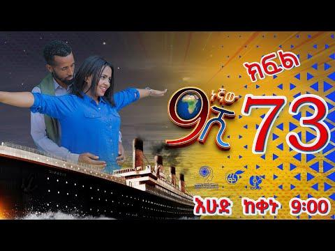 Ethiopia: ዘጠነኛው ሺህ ክፍል 73 - Zetenegnaw Shi sitcom drama Part 73