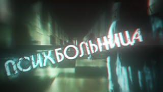 """Квест """"ПСИХБОЛЬНИЦА"""" l Ужас в больнице l 16+"""