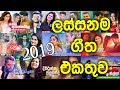 Sinhala Song 2019    Best Dj Nonstop All New Hits Song 2019   