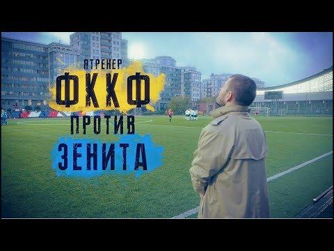 ЯТренер. Как за 2 года дойти до полуфинала с Зенитом! ФК КФ - Зенит.