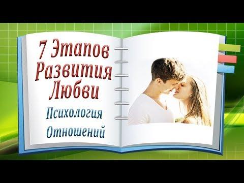 7 Этапов Развития Любви Между Мужчиной и Женщиной! Психология Отношений