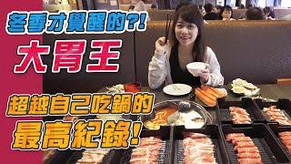 【吃到飽ルル】冬季才覺醒的大胃王?!超越自己吃鍋的最高紀錄!|路路LULU