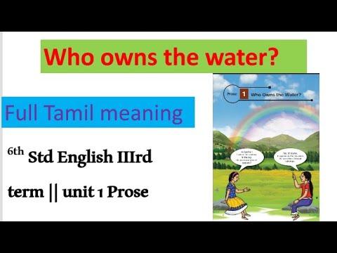 3rd std [UNIT 1 PROSE] THE NEXT TIME(ENGLISH TO TAMIL TRANSLATION