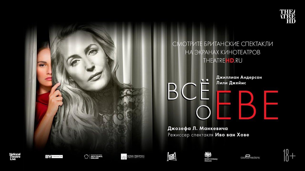 TheatreHD: Всё о Еве